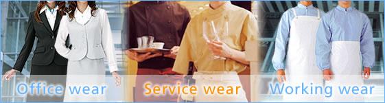 ユニフォーム、制服、作業着のトータルユニフォーム/愛知県名古屋市