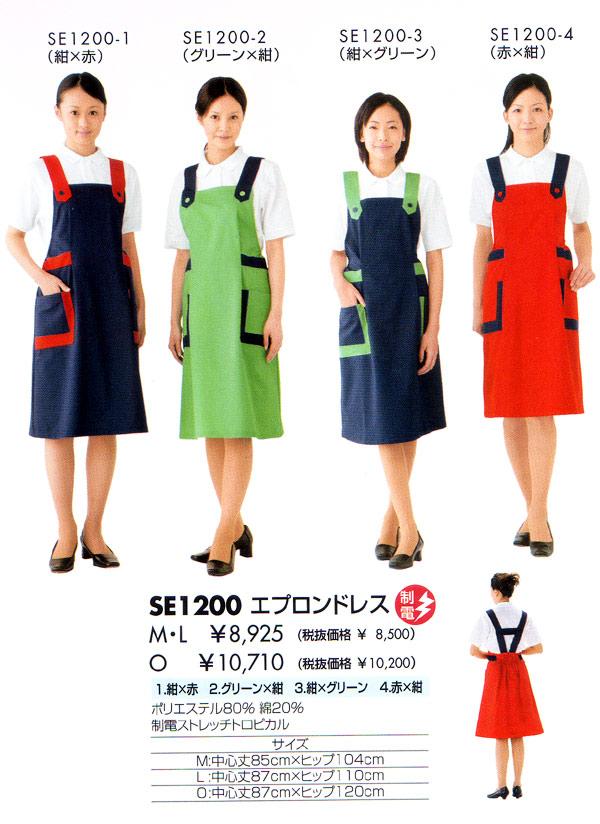 エプロン ストライプ SE83(青) SE84(青) SE85(青横)