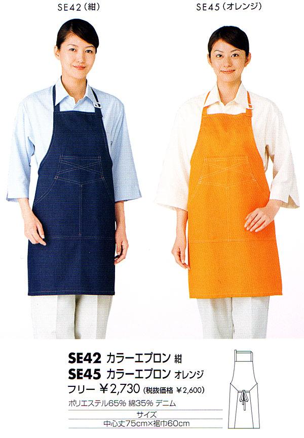 カラーエプロン SE42(紺)SE45(オレンジ)