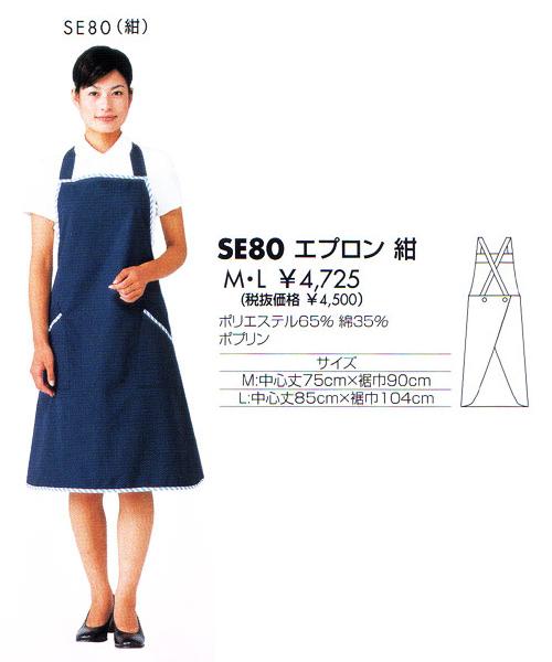 エプロン 紺 SE80