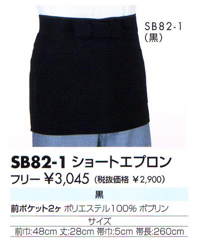 ショートエプロン SB82-1