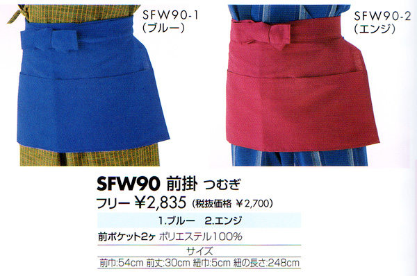 前掛 つむぎ SFW90