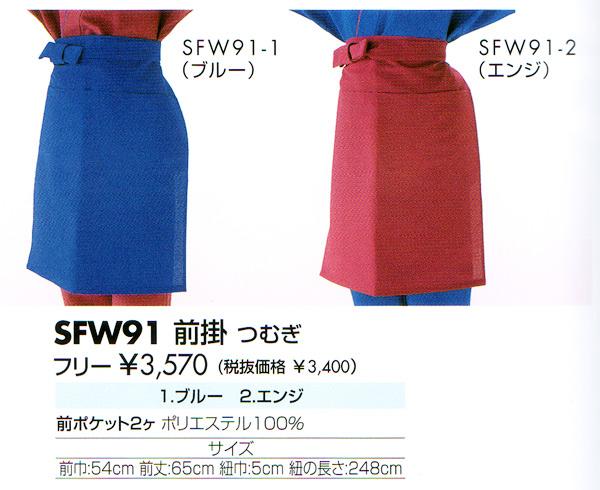 前掛 つむぎ SFW91
