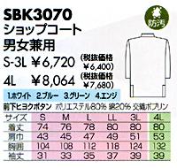 ショップコート 男女兼用 SBK3070