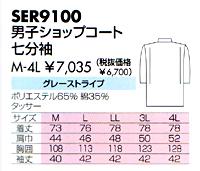 女子ショップコート 七分袖 SER9200
