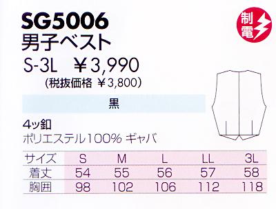 男子ベスト SG5006