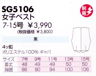 女子ベスト SG5106