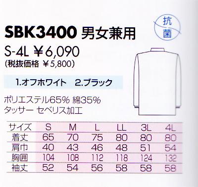 男女兼用 SBK3400