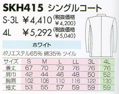 シングルコート SKH415