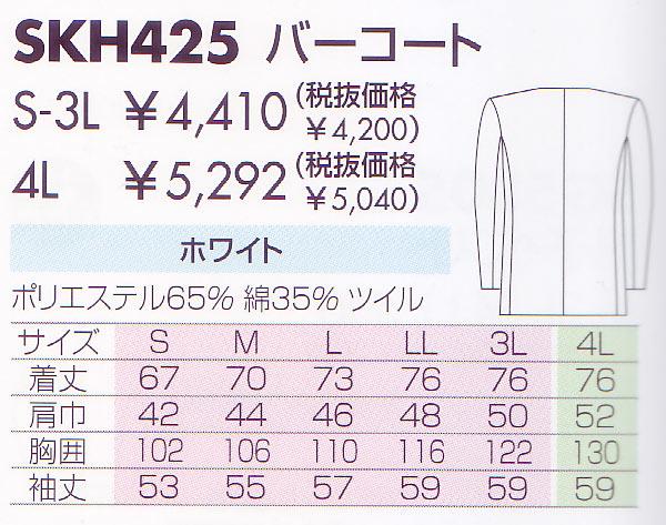 バーコート SKH425