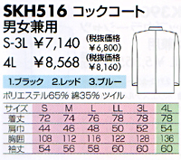 コックコート 男女兼用 SKH516
