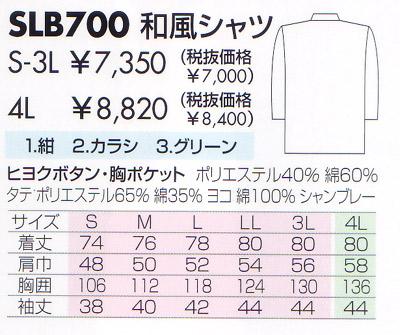 和風シャツ SLB700