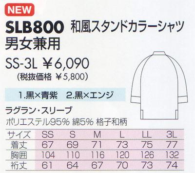 和風スタンドカラーシャツ 男女兼用 SLB800