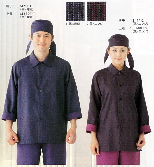 和風衿付きシャツ 男女兼用 SLB801