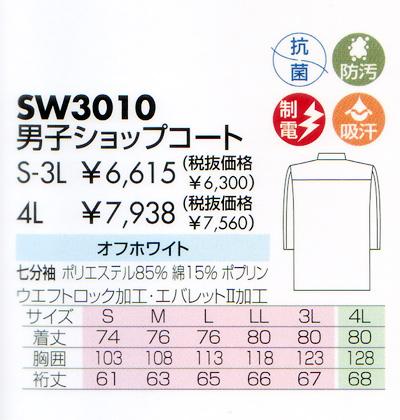 男子ショップコート SW3010