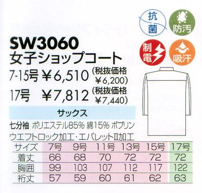 女子ショップコート SW3060