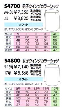 女子ウイングカラーシャツ S4800