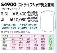 ストライプシャツ 男女兼用 S4900