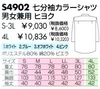 七分袖カラーシャツ 男女兼用 ヒヨク S4902