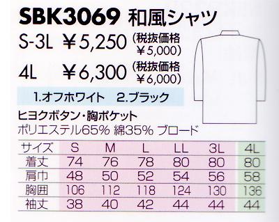 和風シャツ SBK3069