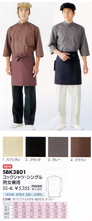 コックシャツ・シングル 男女兼用 SBK3801