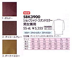 ショップシャツ・スタンドカラー 男女兼用 SBK3900