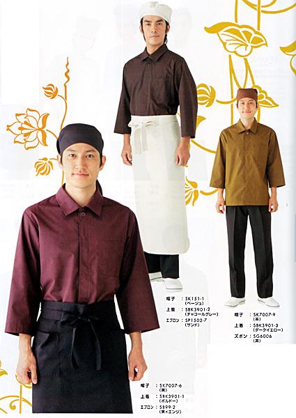 ショップカラーシャツ 男女兼用 SBK3901