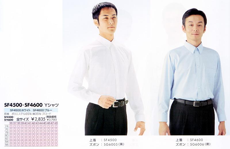 Yシャツ SF4500