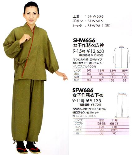 女子作務衣広衿 SHW656