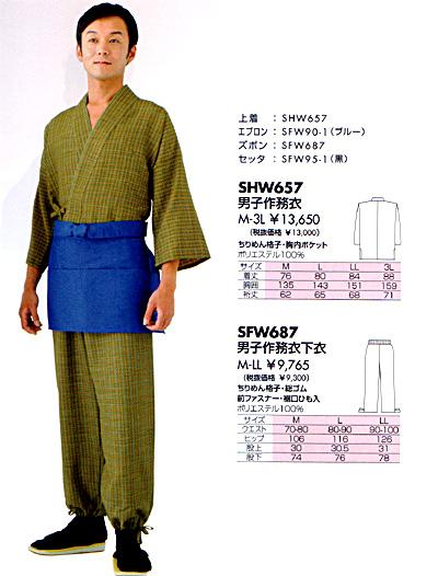 男子作務衣 SHW657