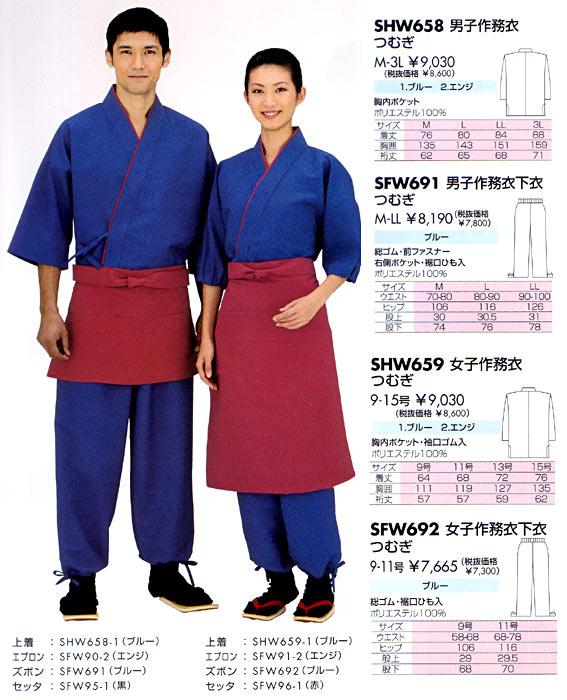 女子作務衣 つむぎ SHW659