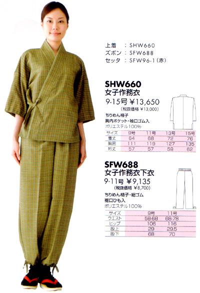 女子作務衣 SHW660