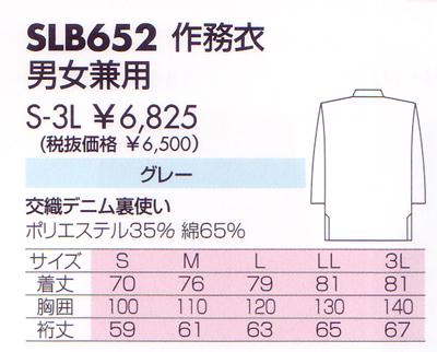 作務衣 男女兼用 SLB652