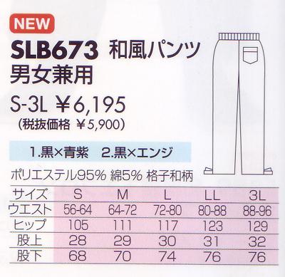 和風パンツ 男女兼用 SLB673