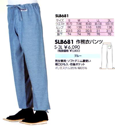 作務衣パンツ 男女兼用 SLB681