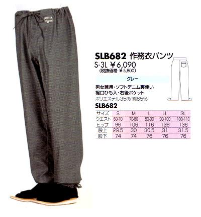 作務衣パンツ 男女兼用 SLB682