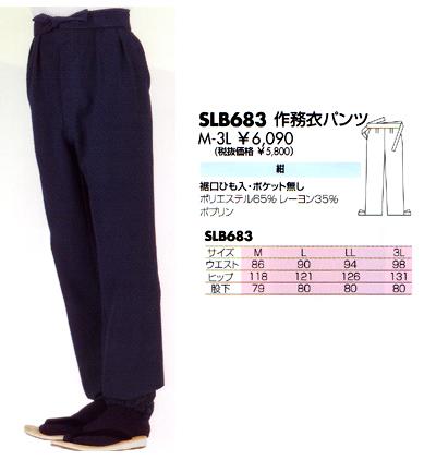 作務衣パンツ SLB683