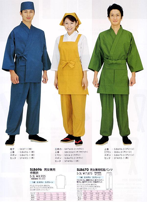 男女兼用 和風パンツ SLB670