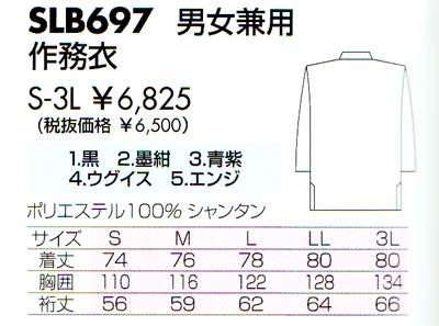 男女兼用 作務衣 SLB697