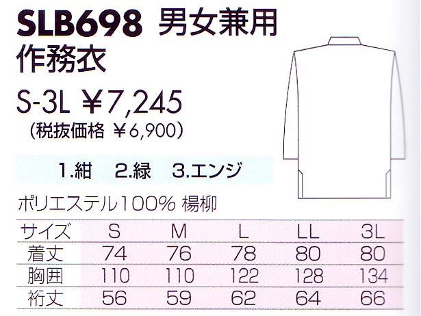 男女兼用 作務衣 SLB698