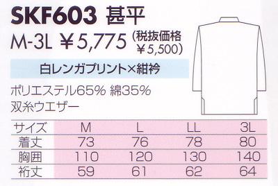 甚平 SKF603