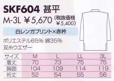 甚平 SKF604