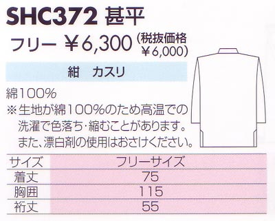 甚平 SHC372