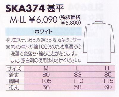 SKF351