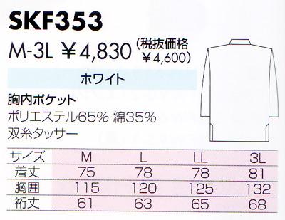 SKF353