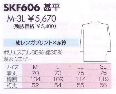 甚平 SKF606