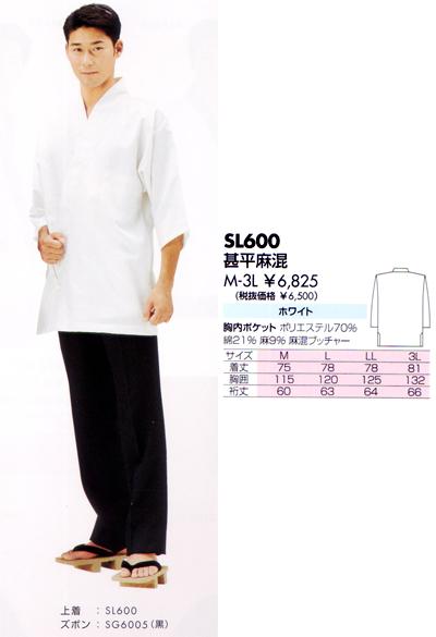 甚平麻混 SL600