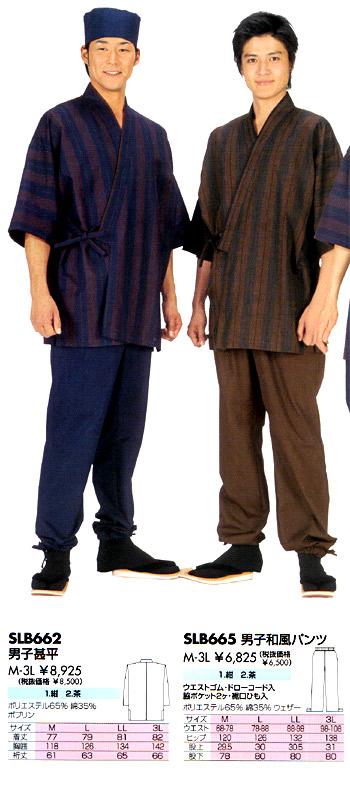 男子和風パンツ SLB665