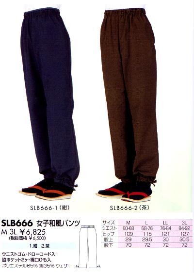 女子和風パンツ SLB666