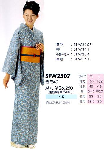きもの SFW2507